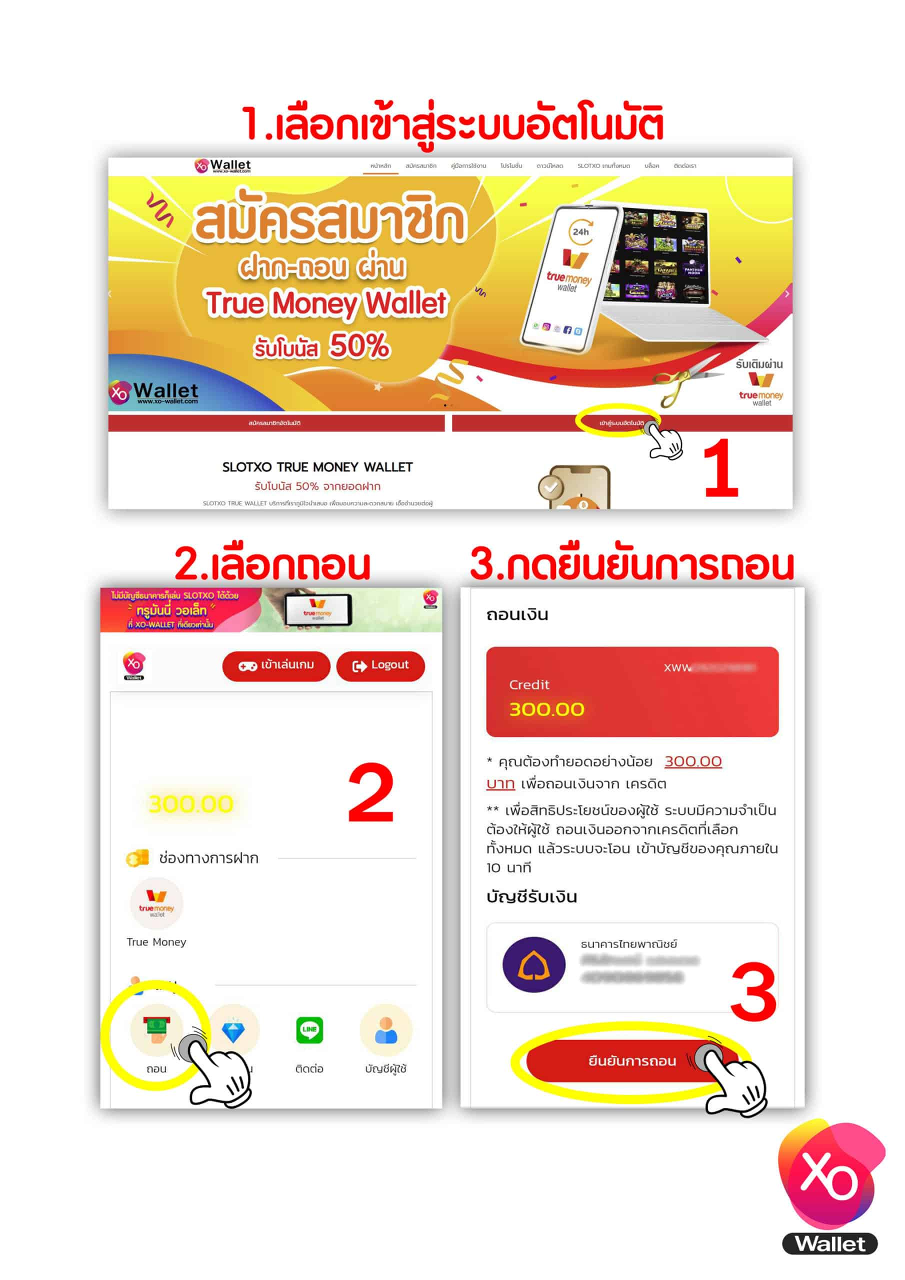 wallet ถอนเงิน