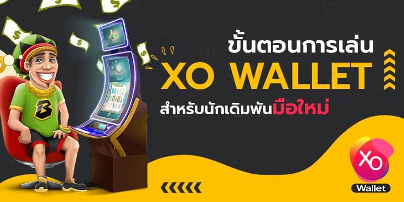 ขั้นตอนการเล่น xo wallet สำหรับนักเดิมพันมือใหม่