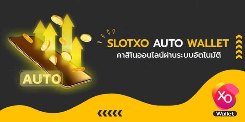 Slotxo AUTO wallet