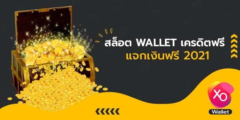 สล็อต wallet เครดิตฟรี แจกเงินฟรี 2021