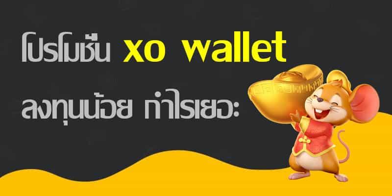 โปรโมชั่น xo wallet ลงทุนน้อย กำไรเยอะ