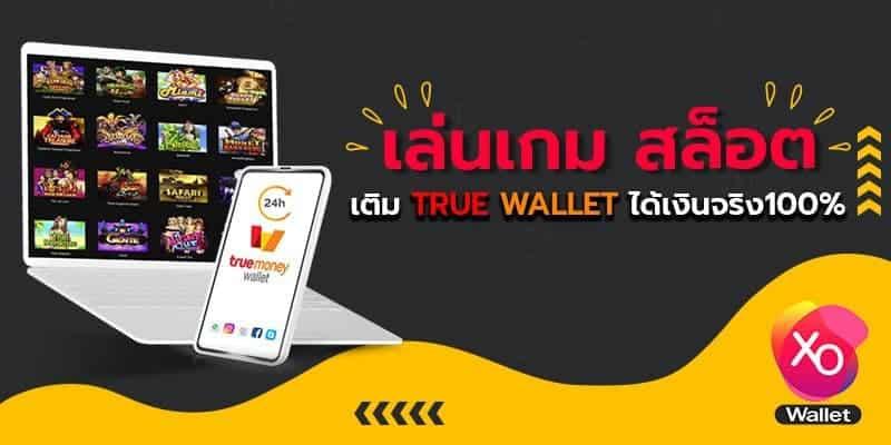 เล่นเกม สล็อต เติม true wallet ได้เงินจริง 100%