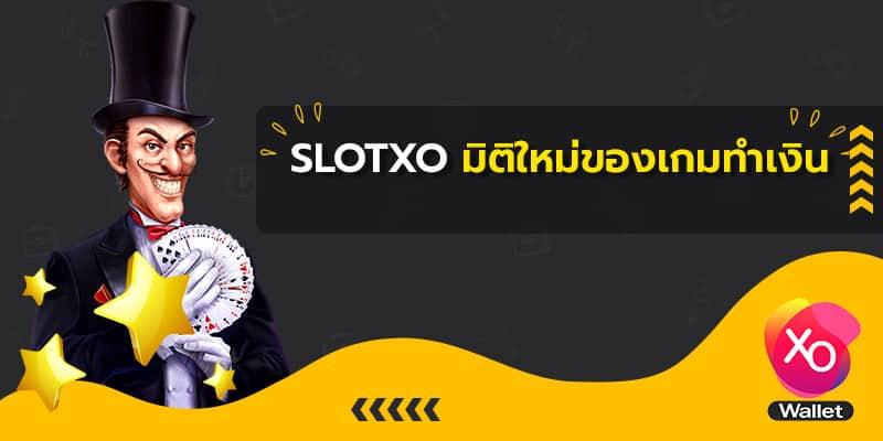 SLOTXO มิติใหม่ของเกมทำเงิน