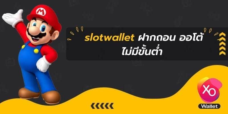 slotwallet ฝากถอน ออโต้ ไม่มีขั้นต่ำ slot, slotxo, ทดลองเล่นเกมslot, ทางเข้าเกมslot, สมัครสมาชิกเกมslot, สล็อตxo, สล็อตออนไลน์, เกมslot, เกมสล็อต, เกมสล็อตออนไลน์