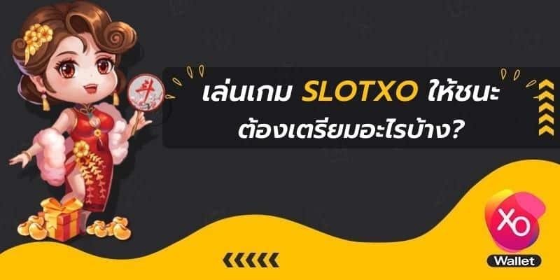 เล่นเกม SLOTXO ให้ชนะ ต้องเตรียมอะไรบ้าง? slot, slotxo, ทดลองเล่นเกมslot, ทางเข้าเกมslot, สมัครสมาชิกเกมslot, สล็อตxo, สล็อตออนไลน์, เกมslot, เกมสล็อต, เกมสล็อตออนไลน์