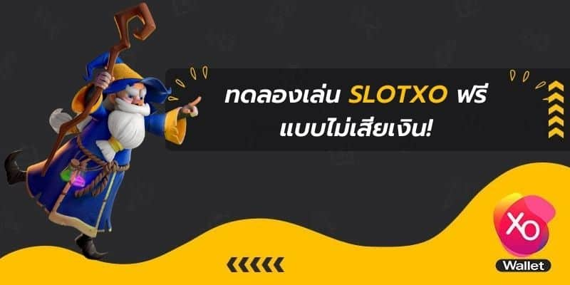 ทดลองเล่น SLOTXO ฟรี แบบไม่เสียเงิน! slot, slotxo, ทดลองเล่นเกมslot, ทางเข้าเกมslot, สมัครสมาชิกเกมslot, สล็อตxo, สล็อตออนไลน์, เกมslot, เกมสล็อต, เกมสล็อตออนไลน์