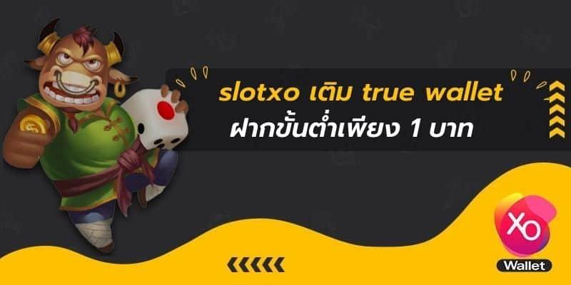 slotxo เติม true wallet ฝากขั้นต่ำเพียง 1 บาท เล่น slotxo, slot wallet,สล็อตวอเลท