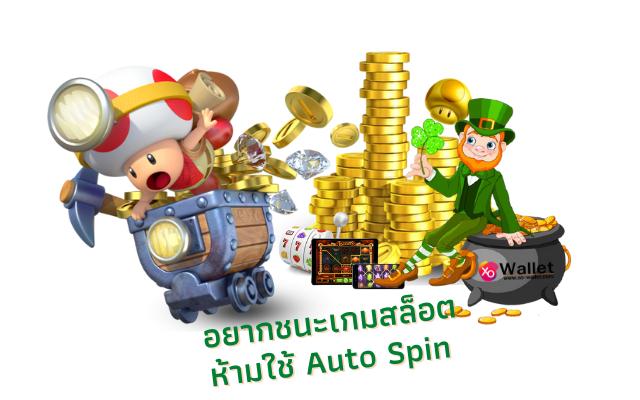 ห้ามใช้ Auto Spin slot, slotxo, ทดลองเล่นเกมslot, ทางเข้าเกมslot, สมัครสมาชิกเกมslot, สล็อตxo, สล็อตออนไลน์