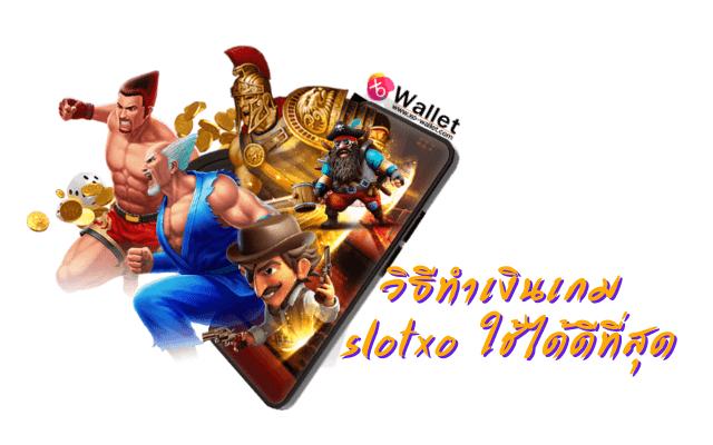 วิธีทำเงินจากเกม slotxo ใช้ได้ดีที่สุด slot, slotxo, ทดลองเล่นเกมslot, ทางเข้าเกมslot, สมัครสมาชิกเกมslot, สล็อตxo, สล็อตออนไลน์