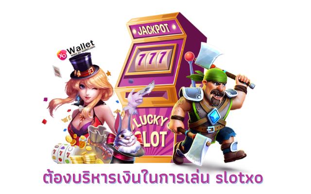 บริหารเงินเป็นเรื่องสำคัญ ในการเล่น slotxo ให้ชนะ slot, slotxo, ทดลองเล่นเกมslot, ทางเข้าเกมslot, สมัครสมาชิกเกมslot, สล็อตxo, สล็อตออนไลน์