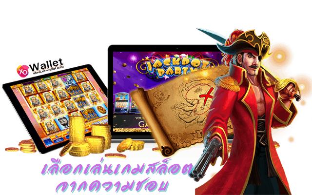 เลือกเล่นเกมจากความชอบ จะทำให้เราเล่นได้ดี slot, slotxo, ทดลองเล่นเกมslot, ทางเข้าเกมslot, สมัครสมาชิกเกมslot, สล็อตxo, สล็อตออนไลน์