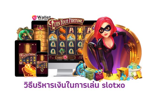 วิธีบริหารเงินในการเล่นเกม slotxo แบบมืออาชีพ