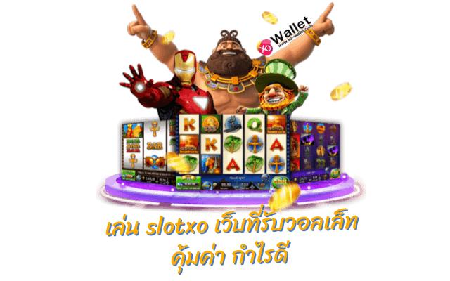 ทำไมต้องเล่น slotxo เว็บที่รับวอลเล็ท slot, slotxo, ทดลองเล่นเกมslot, ทางเข้าเกมslot, สมัครสมาชิกเกมslot, สล็อตxo, สล็อตออนไลน์, เกมslot, เกมสล็อต, เกมสล็อตออนไลน์