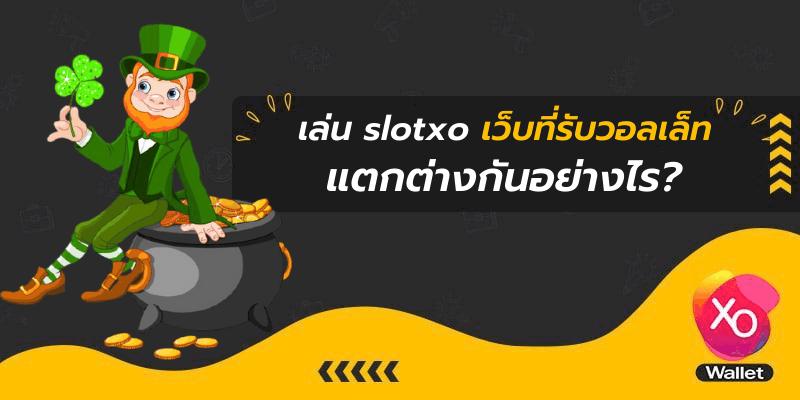 เล่น slotxo เว็บที่รับวอลเล็ท แตกต่างกันอย่างไร? slot, slotxo, ทดลองเล่นเกมslot, ทางเข้าเกมslot, สมัครสมาชิกเกมslot, สล็อตxo, สล็อตออนไลน์, เกมslot, เกมสล็อต, เกมสล็อตออนไลน์