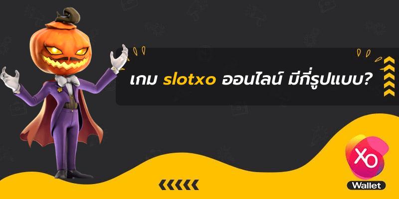 เกม slotxo ออนไลน์ มีกี่รูปแบบ? slot, slotxo, ทดลองเล่นเกมslot, ทางเข้าเกมslot, สมัครสมาชิกเกมslot, สล็อตxo, สล็อตออนไลน์