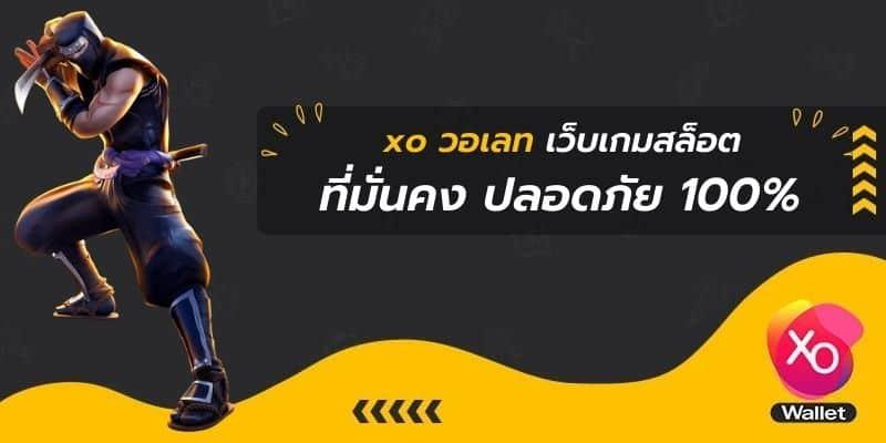 แนะนำ xo วอเลท เว็บเกมสล็อต ที่มั่นคง ปลอดภัย 100% เกมสล็อต ,สล็อตวอเลท, xo วอเลท, เล่นสล็อต, slotxo, เล่นslotxo