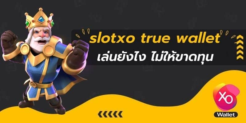 slotxo true wallet เล่นยังไง ไม่ให้ขาดทุน สล็อตทรูวอเลท ,slotxo wallet, เกม slotxo