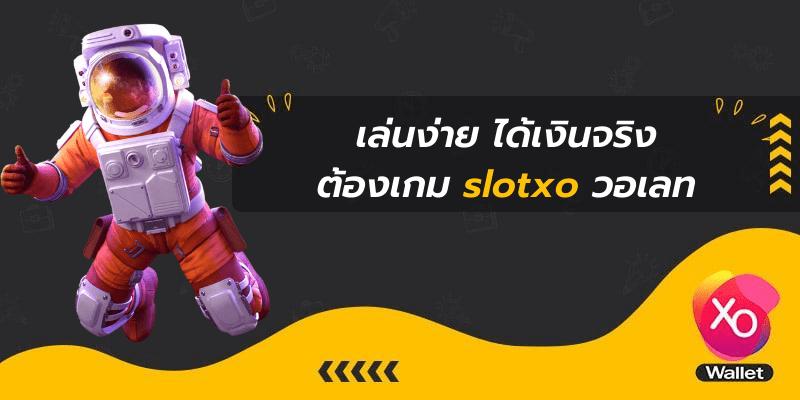 เล่นง่าย ได้เงินจริง ต้องเกม slotxo วอเลท slot, slotxo, ทดลองเล่นเกมslot, ทางเข้าเกมslot, สมัครสมาชิกเกมslot, สล็อตxo, สล็อตออนไลน์