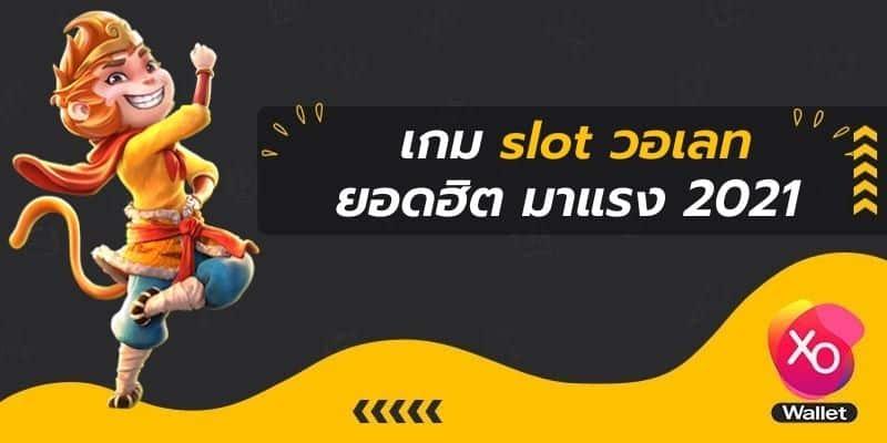 เกม slot วอเลท ยอดฮิต มาแรง 2021 slot, slotxo, ทดลองเล่นเกมslot, ทางเข้าเกมslot, สมัครสมาชิกเกมslot, สล็อตxo, สล็อตออนไลน์