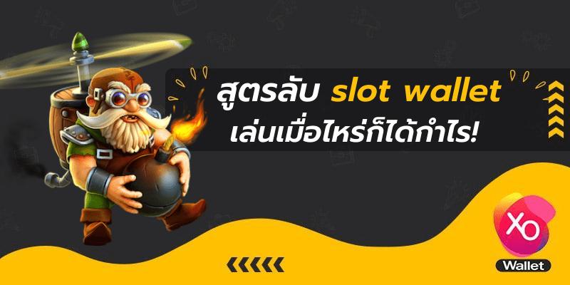 สูตรลับ slot wallet เล่นเมื่อไหร่ก็ได้กำไร! slot, slotxo, ทดลองเล่นเกมslot, ทางเข้าเกมslot, สมัครสมาชิกเกมslot, สล็อตxo, สล็อตออนไลน์