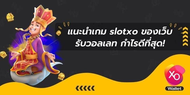 แนะนำเกม slotxo ของเว็บ รับวอลเลท กำไรดีที่สุด! slot, slotxo, ทดลองเล่นเกมslot, ทางเข้าเกมslot, สมัครสมาชิกเกมslot, สล็อตxo, สล็อตออนไลน์