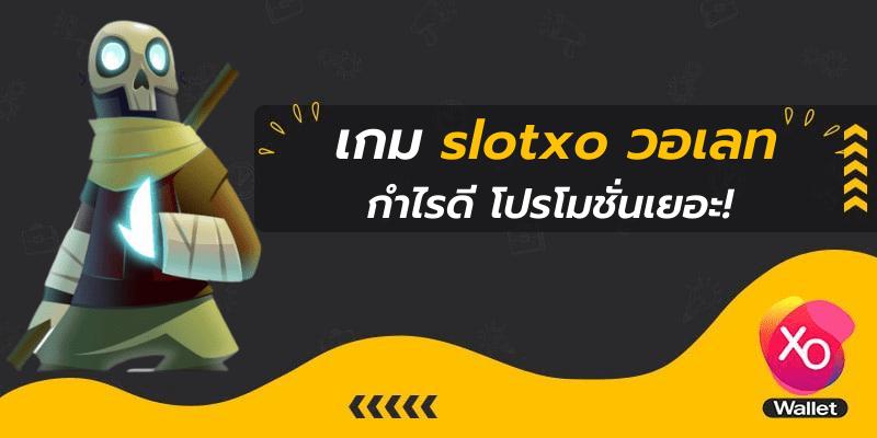เกม slotxo วอเลท กำไรดี โปรโมชั่นเยอะ! slot, slotxo, ทดลองเล่นเกมslot, ทางเข้าเกมslot, สมัครสมาชิกเกมslot, สล็อตxo, สล็อตออนไลน์
