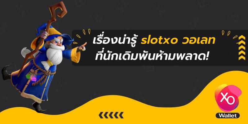 เรื่องน่ารู้ slotxo วอเลท ที่นักเดิมพันห้ามพลาด! slot, slotxo, ทดลองเล่นเกมslot, ทางเข้าเกมslot, สมัครสมาชิกเกมslot, สล็อตxo, สล็อตออนไลน์