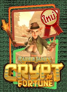 เกม Raider Jane's Crypt of Fortune slot, slotxo, ทดลองเล่นเกมslot, ทางเข้าเกมslot, สมัครสมาชิกเกมslot, สล็อตxo, สล็อตออนไลน์